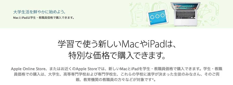 Applestoredaigaku