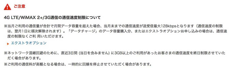 KDDI、「直近3日間で1GB」の通信速度制限を「直近3日間で3GB」に緩和