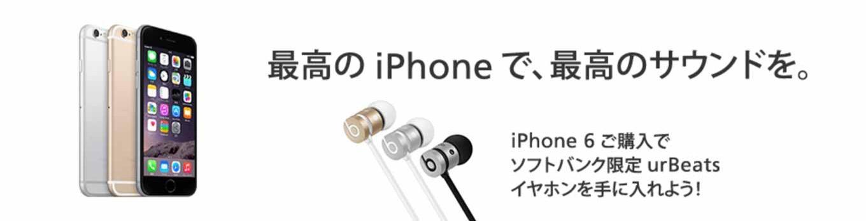 ソフトバンク、「iPhone 6/6 Plus」購入でBeatsのイヤホンがもらえる「iPhone with Music キャンペーン」を2015年2月27日から開始