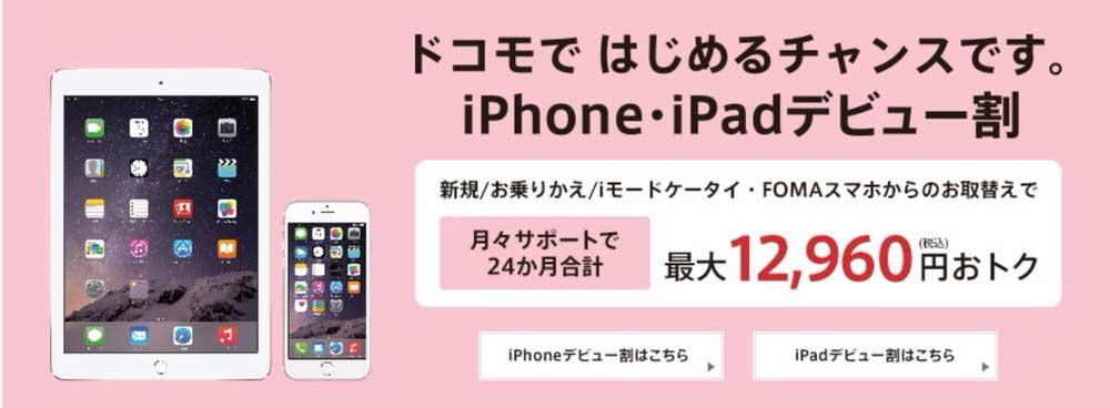 ドコモ、「月々サポート」が24ヶ月合計で最大12,960円お得になる「iPhone・iPadデビュー割」実施中(2015年3月31日まで)
