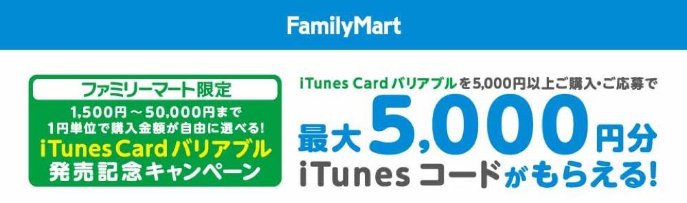 ファミリーマート、「バリアブルiTunes Card」5,000円以上購入でiTunesコードをプレゼントするキャンペーンを実施中(2015年3月9日まで)