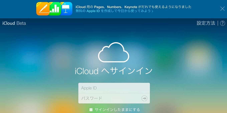 iWork for iCloud Betaアプリが「beta.icloud.com」経由でAppleデバイスを持っていない人でも利用することが可能に