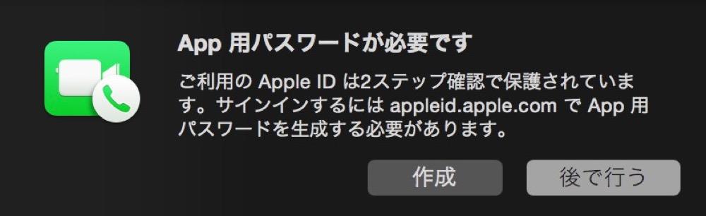 Apple、iMessageとFaceTimeでApp用パスワードによる2段階認証機能の提供を開始