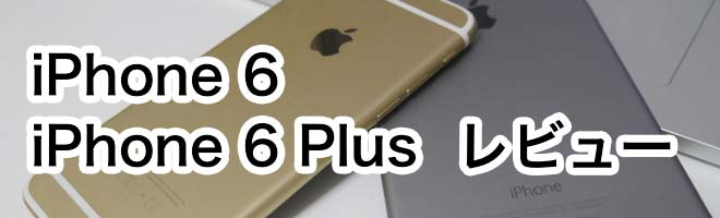 Iphone6reviewbn