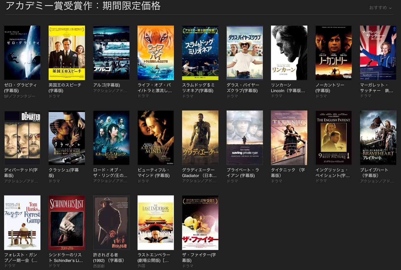 iTunes Store、過去のアカデミー受賞作を1,200円〜1,500円で購入できる「アカデミー賞受賞作:期間限定価格」実施中