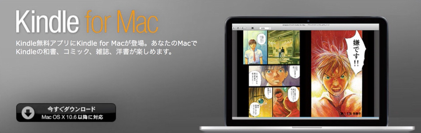 Amazon.co.jp、「Kindle for Mac」の提供を開始
