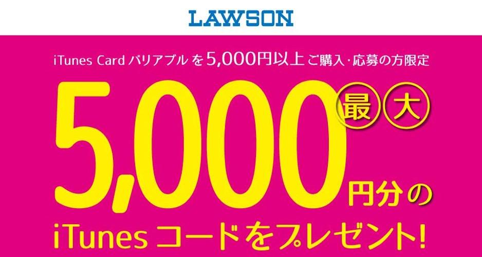 Lawsonitunes 01