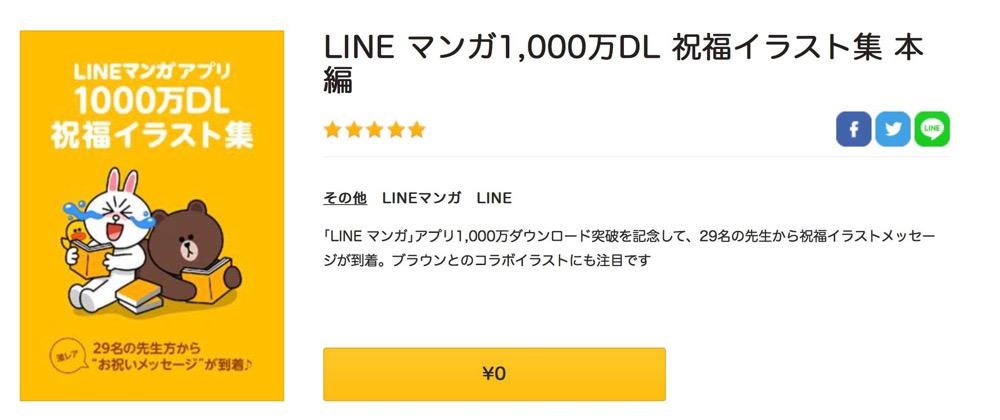 Linemanga 01