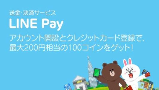 LINE、「LINE PAY」に登録すると最大100コインが必ずもらえるキャンペーン開始
