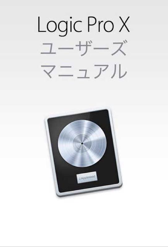 Apple、「Logic Pro X」と「MainStage 3」のマニュアルをiBookstoreでリリース
