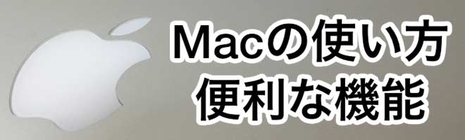 mactips
