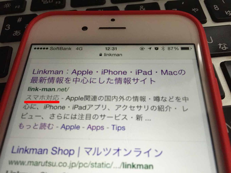 Smartphonetaiou1