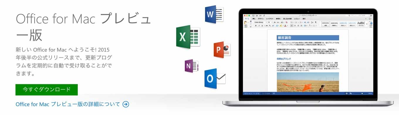 Office 2016 for Mac1