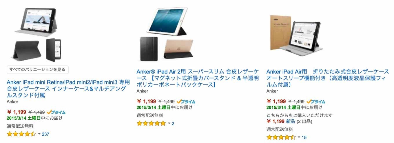 Anker、「iPad Air 2」「iPad Air」「iPad mini」シリーズ向けケースがすべて1,191円で販売中