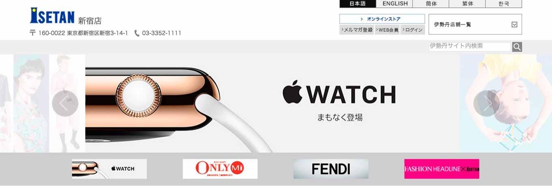 伊勢丹 新宿店で「Apple Watch」の展示の準備が始まる