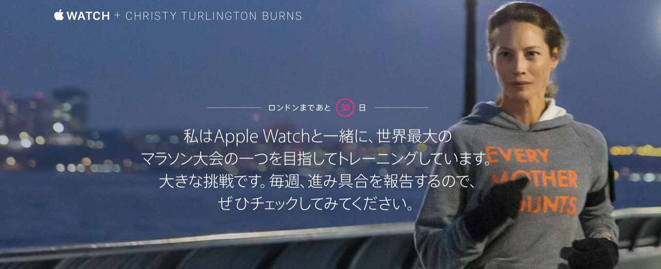 Apple、「Apple Watch + CHRISTY TURLINGTON BURNS」の2週目を公開