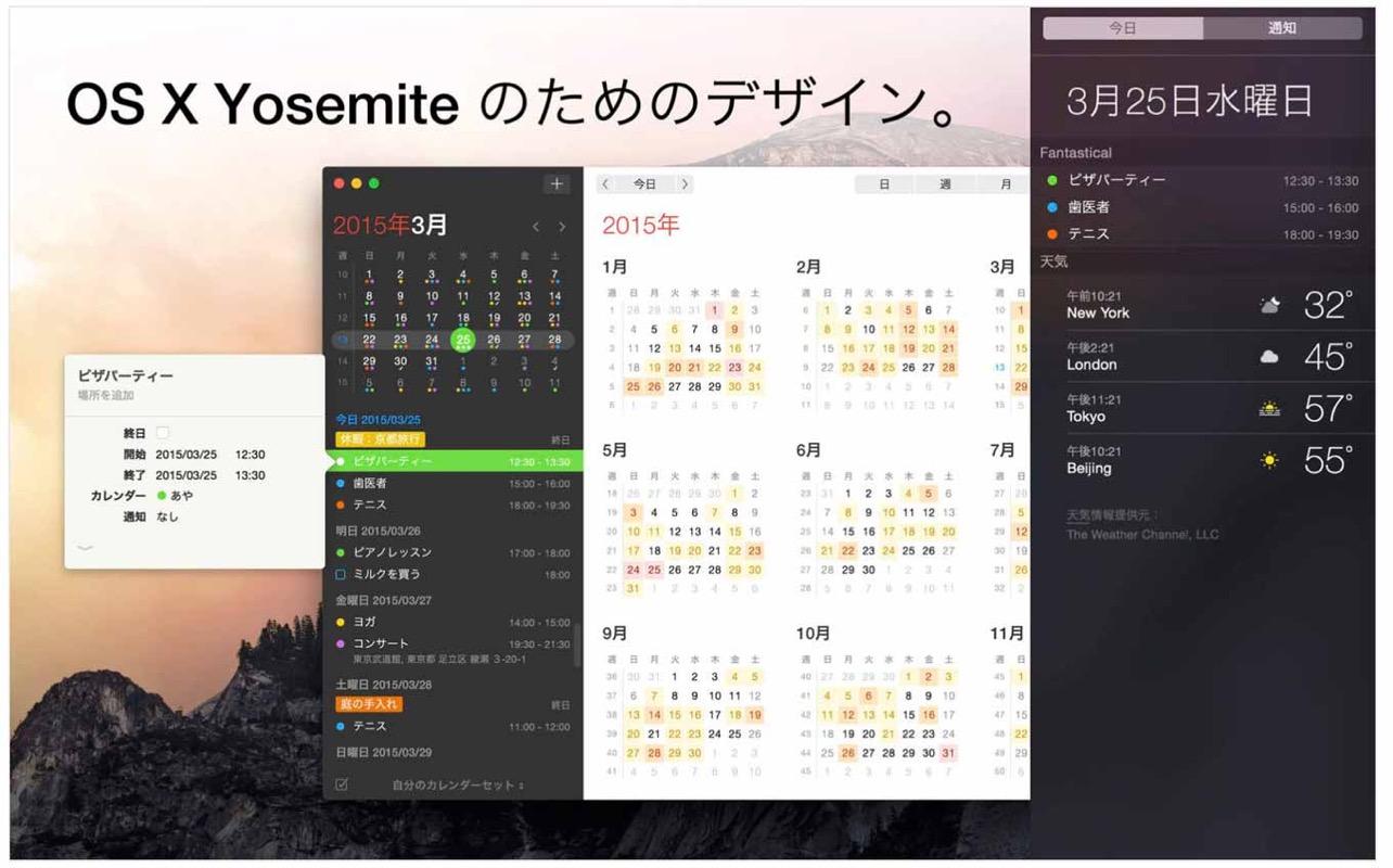Flexibits、OS X Yosemiteのためにデザインされたカレンダーアプリ「Fantastical 2」リリース