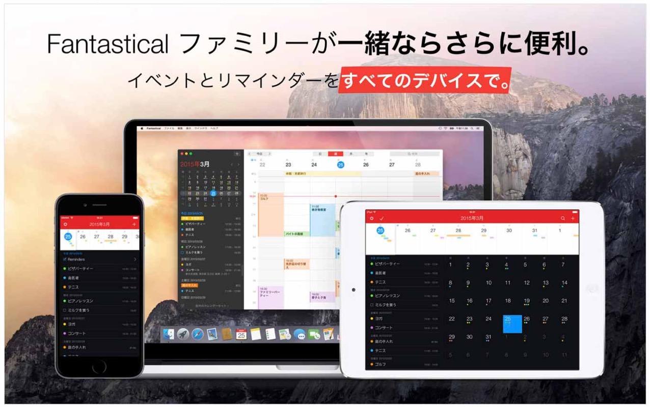 Flexibits、人気カレンダーアプリ「Fantastical 2」シリーズを期間限定セール実施中