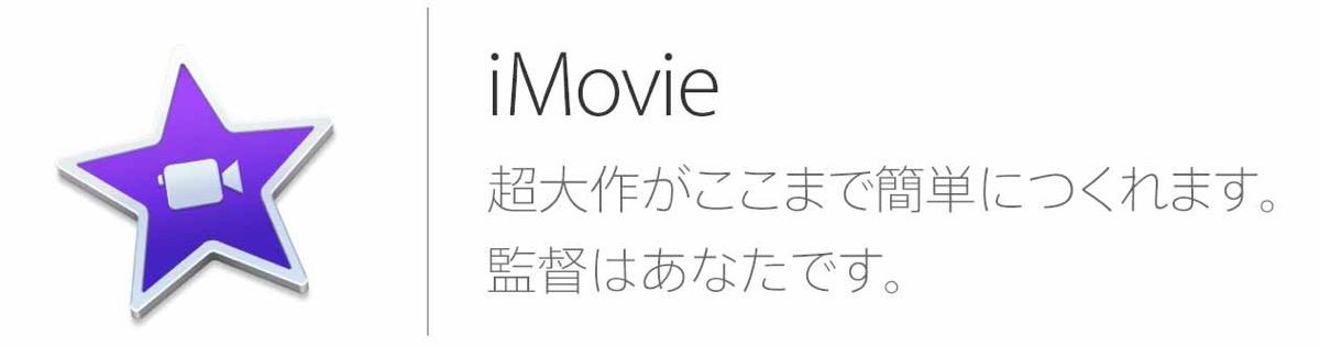 Apple、写真アプリに対応したMacアプリ「iMovie 10.0.7」リリース