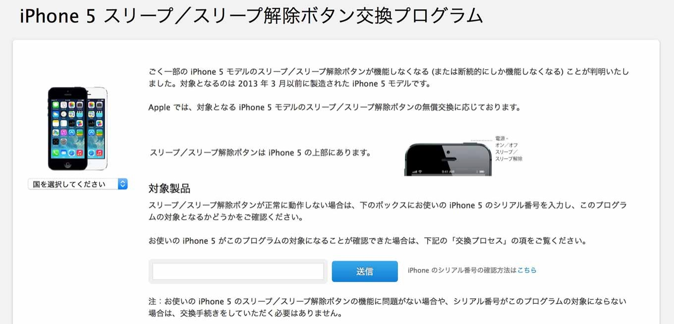 Iphone5sleepbotan