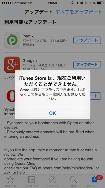 Itunesstoretrable