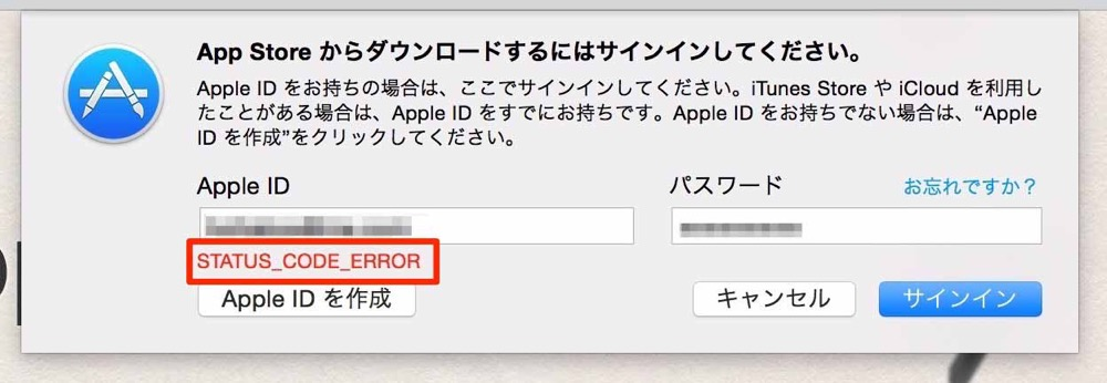 Itunesstoretrable1