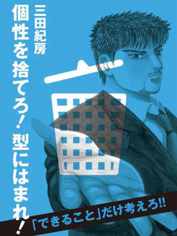 Apple、iBookStoreの「今週のブック」として三田紀房著「個性を捨てろ!型にはまれ!」をピックアップ