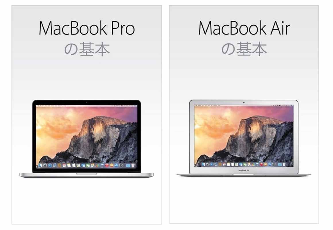 Apple、iBookstoreで「MacBook Proの基本」と「MacBook Airの基本」をリリース