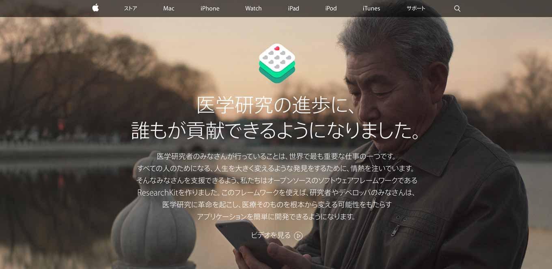 Apple、本日から医学研究者向けに「ResearchKit」を提供開始
