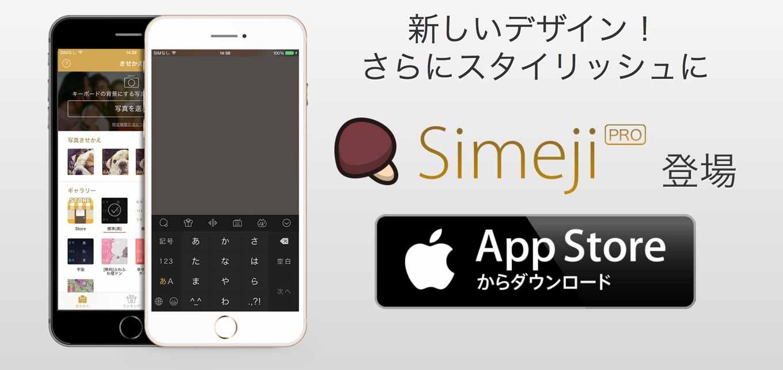 Shimejipro