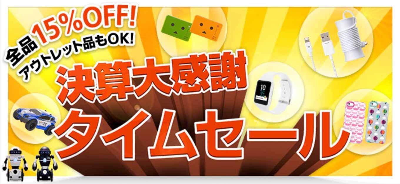 SoftBank SELECTION オンラインショップ、クーポンコード入力で全品15%OFFとなる「決算大感謝タイムセール」実施中