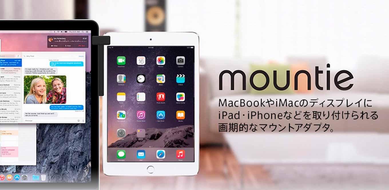 フォーカルポイント、MacBookやiMacのディスプレイ面にiPadやiPhoneを取り付けられる「Ten One Design Mountie」の販売を開始