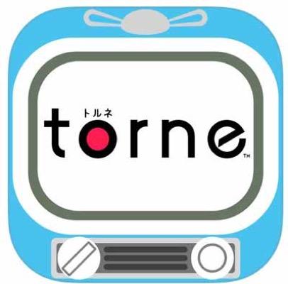 ソニー、iPhone・iPadと「nasne(ナスネ)」を連携できるアプリ「torne mobile」をリリース