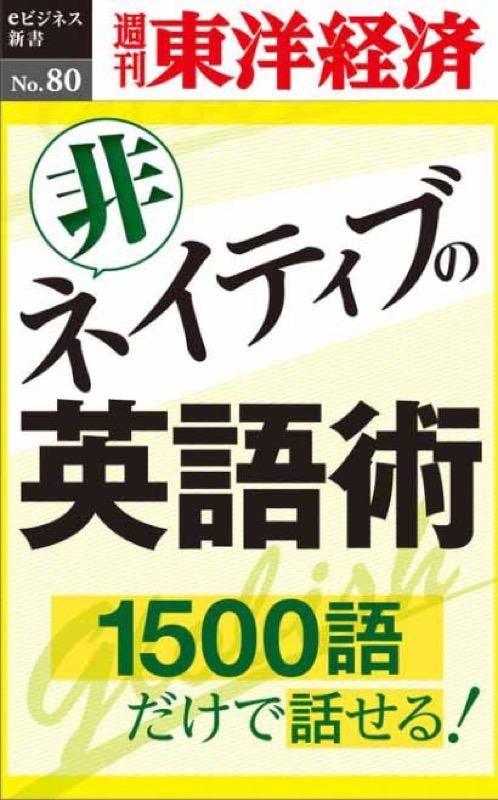 Touyokeizai