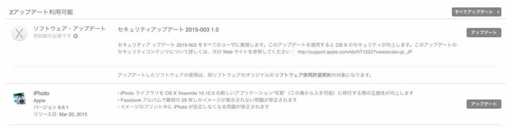 Apple、Mac向け「iPhoto 9.6.1」と「Security Update 2015-003 Yosemite」などをリリース