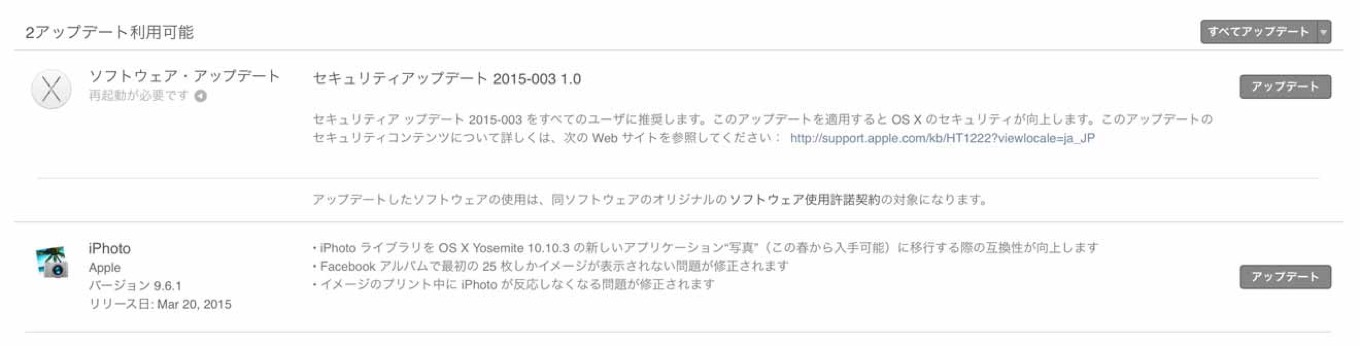 Apple、Mac向け「iPhoto 9.6.1」と「Security Update 2015-003 Yosemite」などをリリース