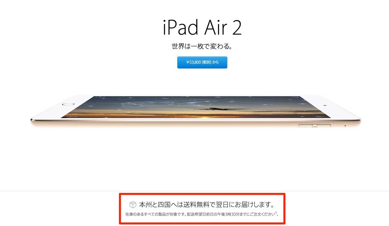 Apple Online Store、午後3時30分までに注文で本州と四国へ翌日配送が可能に