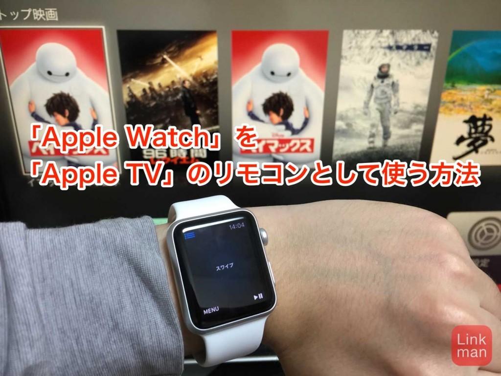 「Apple Watch」を「Apple TV」のリモコンとして使う方法