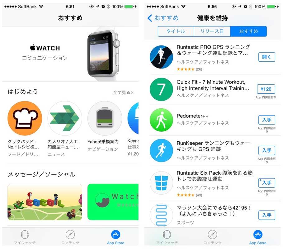 Applewatchappstore1