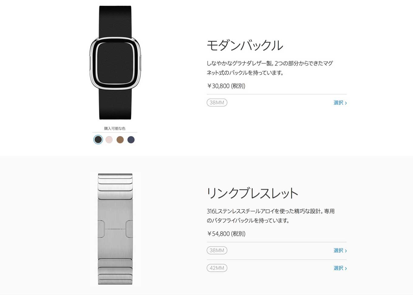 Applewatchband2