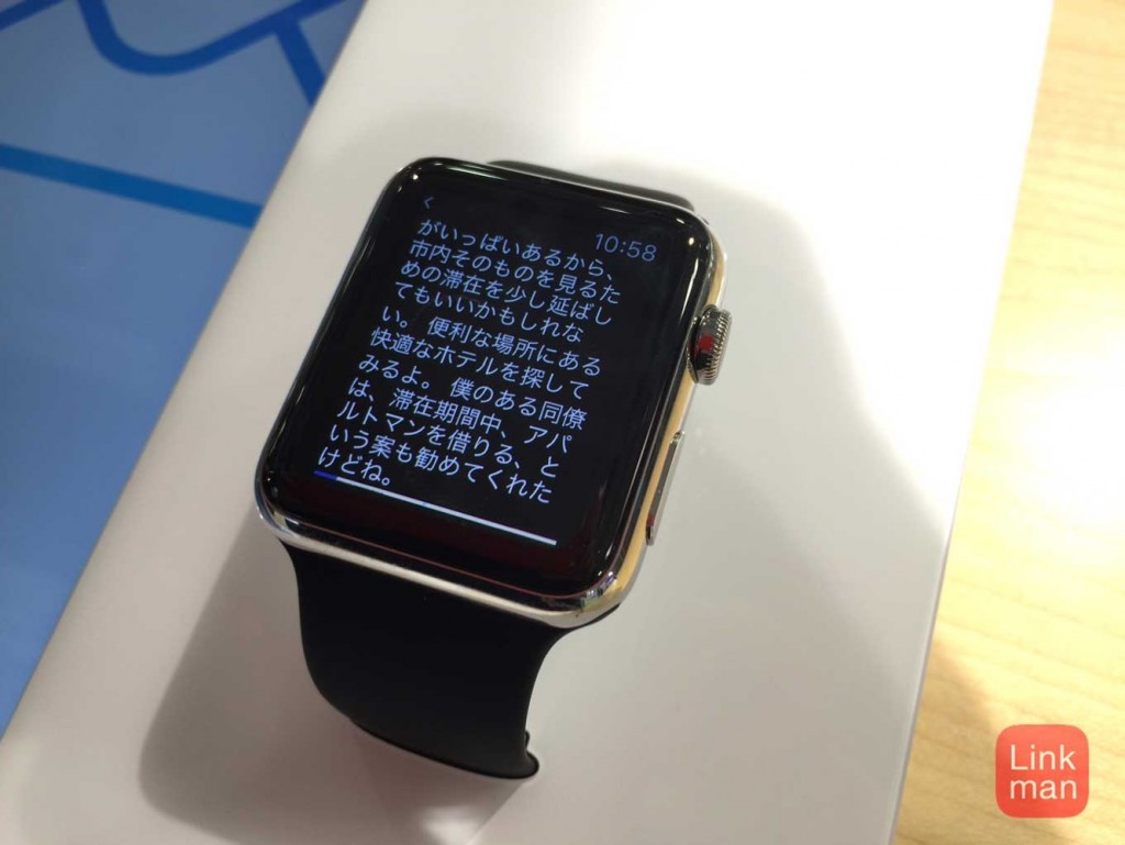 「Apple Watch」にインストールされている各アプリをチェック