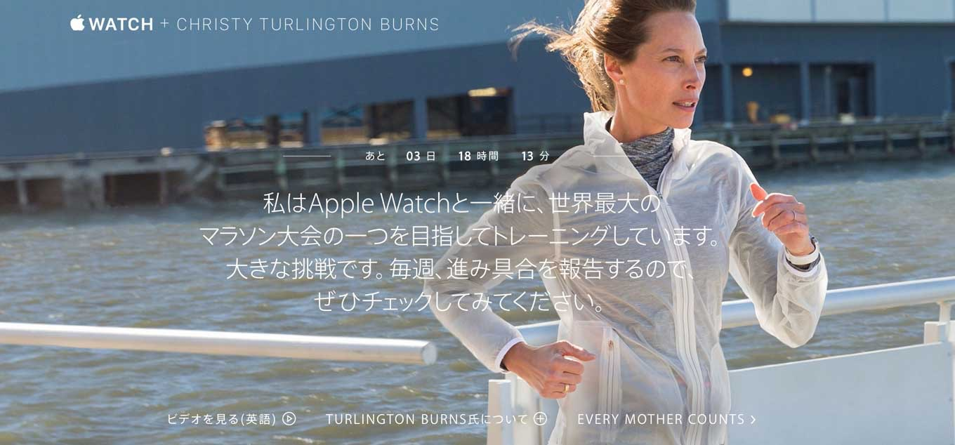 Apple、「Apple Watch + CHRISTY TURLINGTON BURNS」の7週目を公開