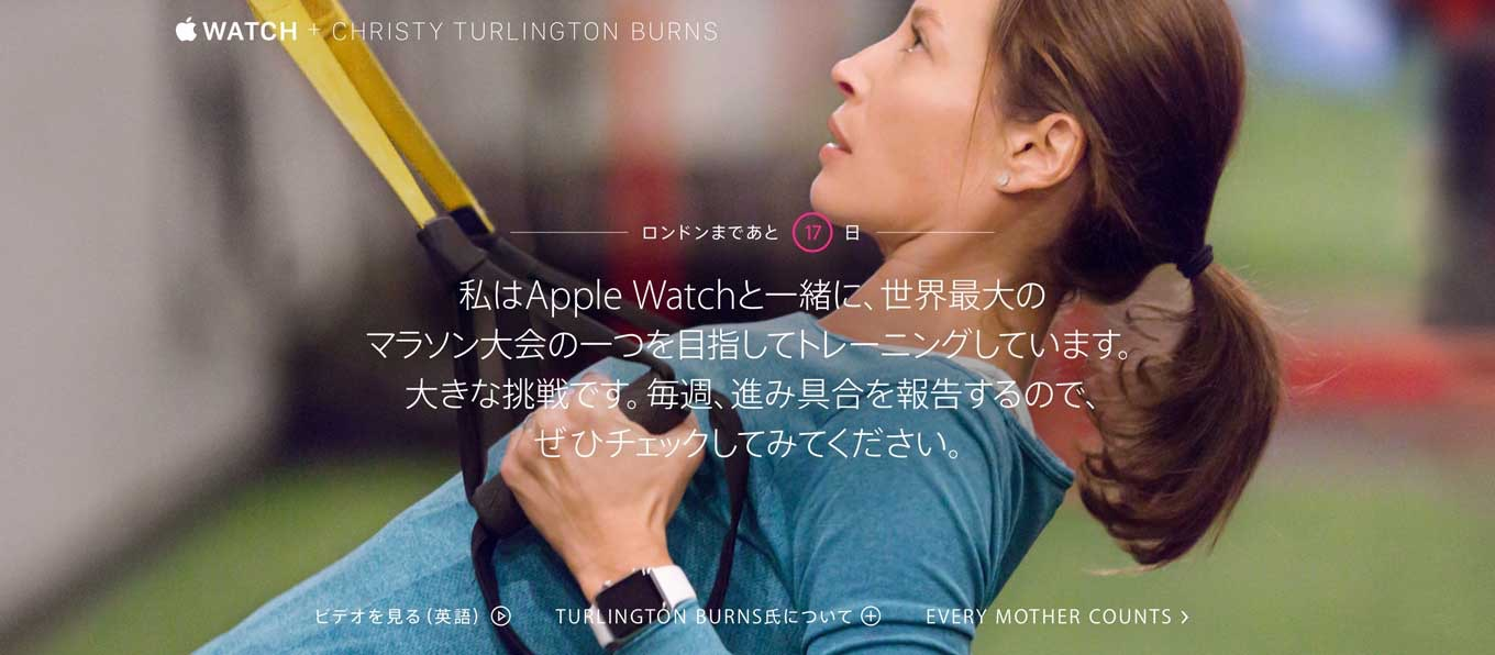 Apple、「Apple Watch + CHRISTY TURLINGTON BURNS」の5週目を公開