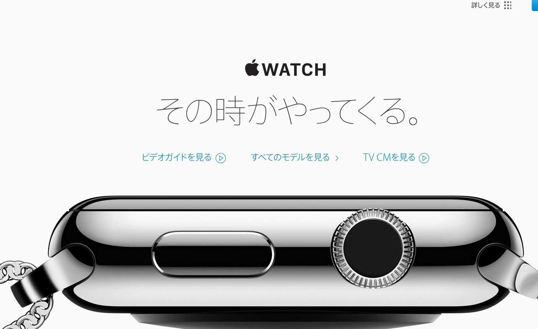 Applewatchhyouki
