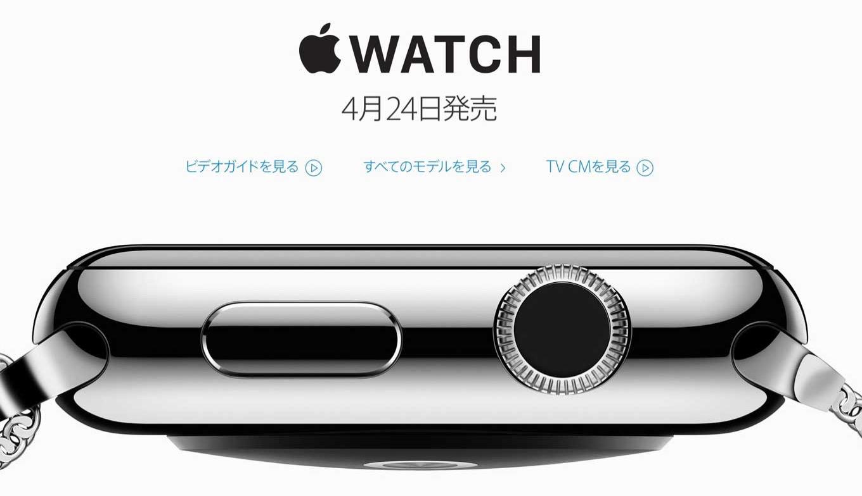 Applewatchhyouki2