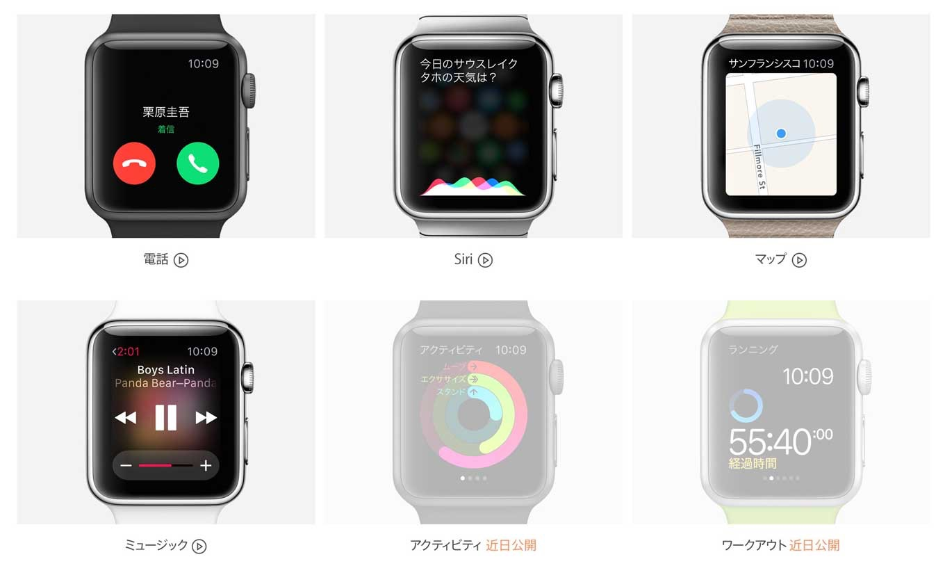 Applewatchjpguide