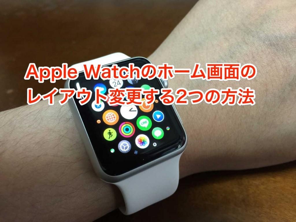 「Apple Watch」のホーム画面のレイアウト変更する2つの方法