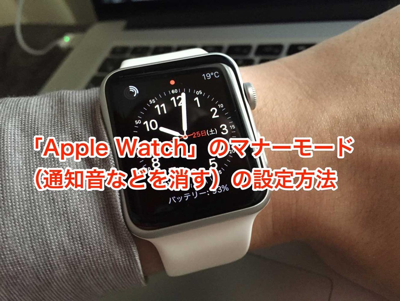 「Apple Watch」のマナーモード(通知音などを消す)の設定方法