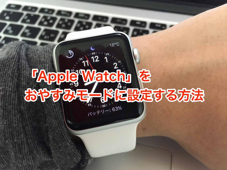 「Apple Watch」をおやすみモードに設定する方法