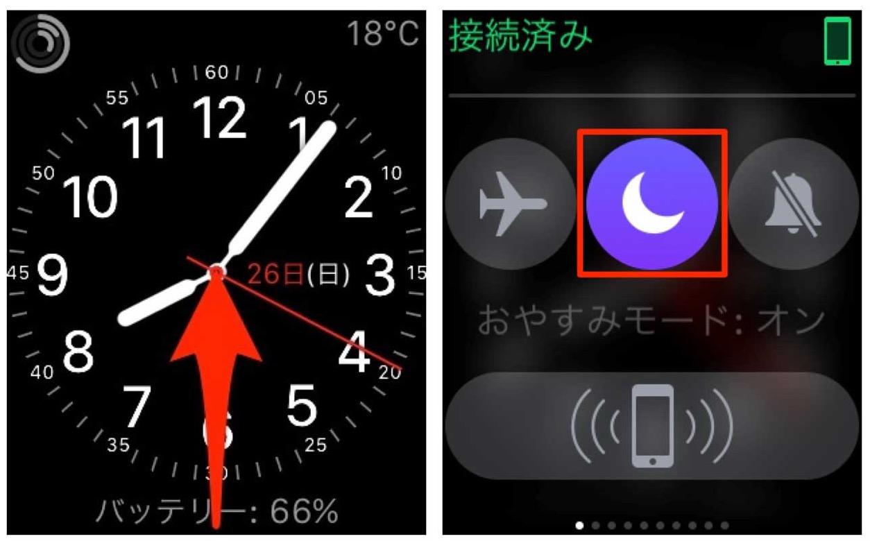 Applewatchoyasumimode 03